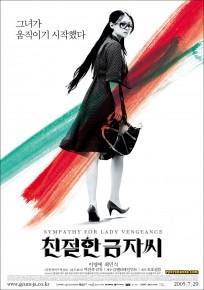 Lady Vengeance movie poster