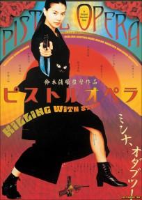 Pistol Opera movie poster